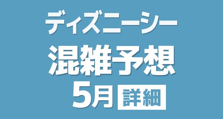 今日 ディズニー シー 混雑 予想 東京ディズニーシーの今日・明日の天気 週末の天気・紫外線情報【お出かけスポット天気】